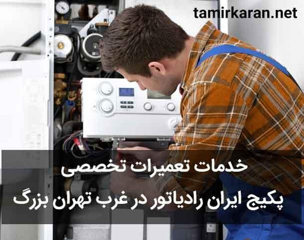 تعمیرات پکیج ایران رادیاتور غرب تهران