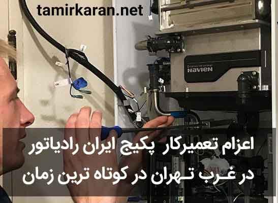 تعمیر پکیج نمایندگی ایران رادیاتور در ستارخان تهران