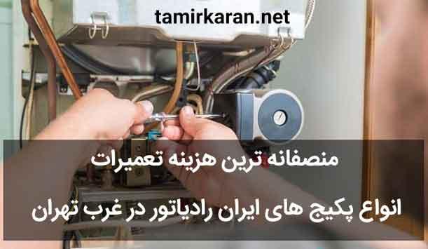 نمایندگی تعمیرات پکیج ایران رادیاتور در غرب تهران