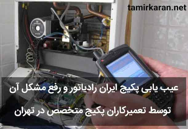 عیب یابی پکیج ایران رادیاتور غرب تهران