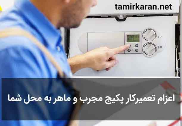 نمایندگی تعمیرات پکیج ایران رادیاتور غرب تهران