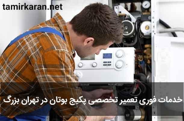 خدمات تعمیرات پکیج بوتان در کلیه مناطق تهران