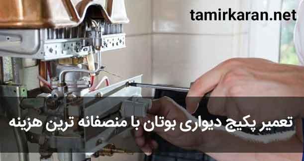 منصفانه ترین هزینه تعمیرات پکیج در تهران