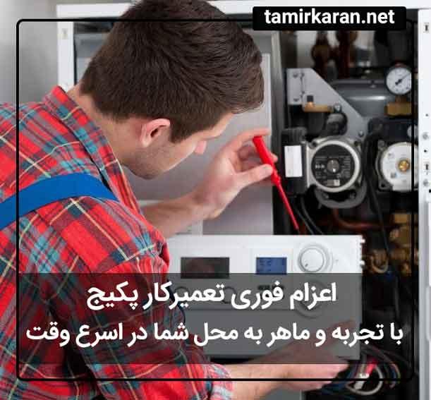 اعزام نیروی حرفه ای تعمیر کار پکیج در تهران