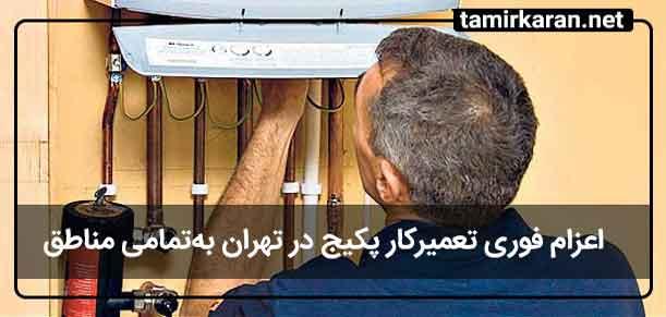 خدمات تخصصی تعمیرکار پکیج بوتان در تهران