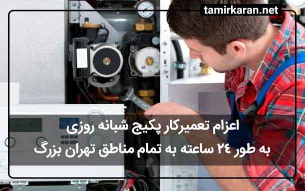 اعزام سریع تعمیرکار پکیج ایران رادیاتور ، بوتان و... به محل شما