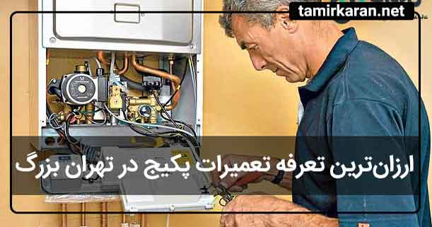 تعمیر پکیج مطابق با نرخ اتحادیه تعمیر پکیج در تهران