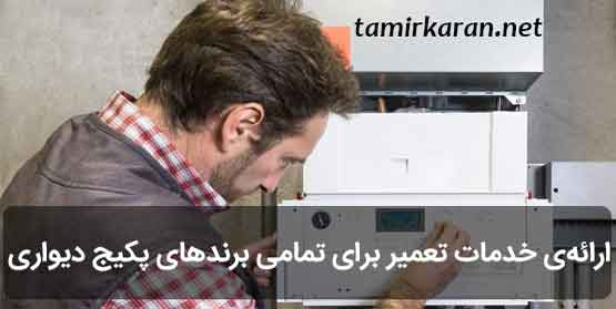 خدمات تعمیر انواع پکیج شبانه روزی در تهران