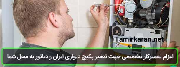 تعمیر پکیج ایران رادیاتور , تعمیر پکیج ایران رادیاتور با قیمت مناسب