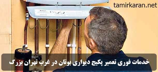 نمایندگی تعمیرات پکیج بوتان در تهران