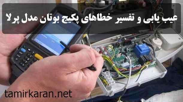 نمایندگی تعمیر پکیج بوتان غرب تهران