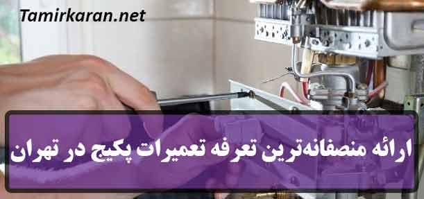 ارائه منصفانه ترین قیمت تعمیر پکیج در تهران