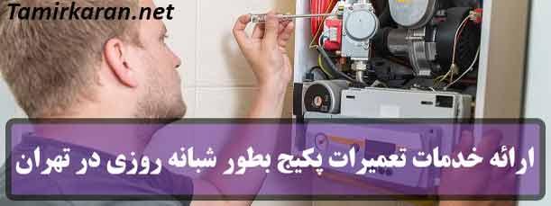 خدمات تعمیرات پکیج شبانه روزی در تهران بزرگ