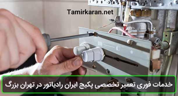 خدمات تعمیر پکیج ایران رادیاتور تهران بزرگ