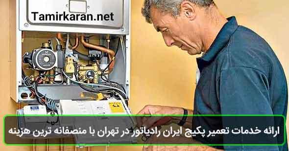 خدمات تعمیرات پکیج ایران رادیاتور در تهران و کرج