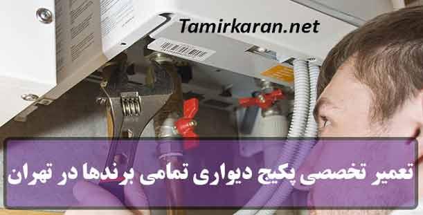 تعمیرات تخصصی تمامی برندهای پکیج در تهران
