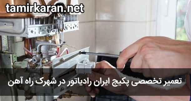 خدمات فوری تعمیر پکیج ایران رادیاتور شهرک راه آهن