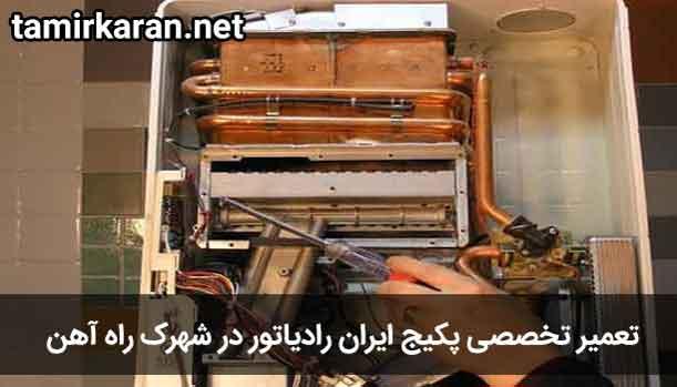 خدمات تعمیرات پکیج ایران رادیاتور در شهرک راه آهن تهران
