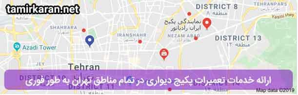 خدمات پکیج در تمامی مناطق تهران بزرگ