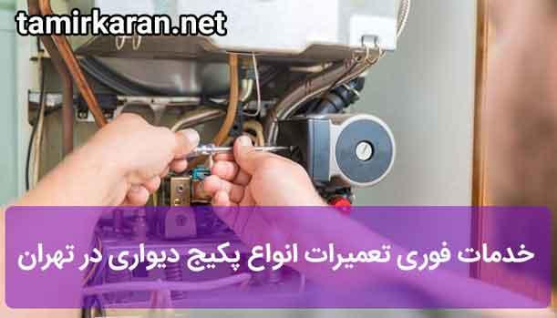 خدمات پکیج بصورت فوری در تمام مناطق تهران