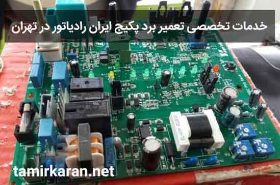 خدمات تخصصی تعمیر برد پکیج ایران رادیاتور تهران بزرگ
