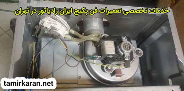 خدمات تعمیر فن پکیج ایران رادیاتور در تهران