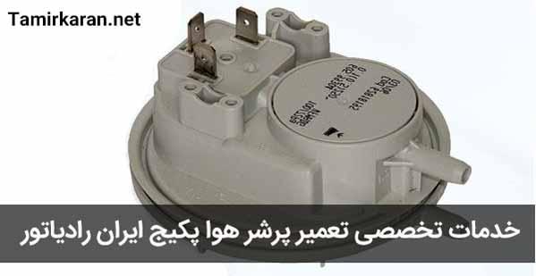 خدمات تعمیر پرشر هوا پکیج ایران رادیاتور در تهران بزرگ