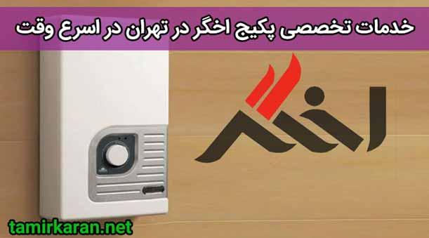 خدمات پکیج اخگر در تهران