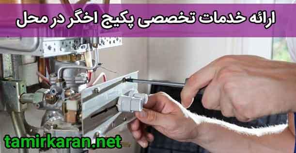 خدمات تخصصی پکیج اخگر در تهران