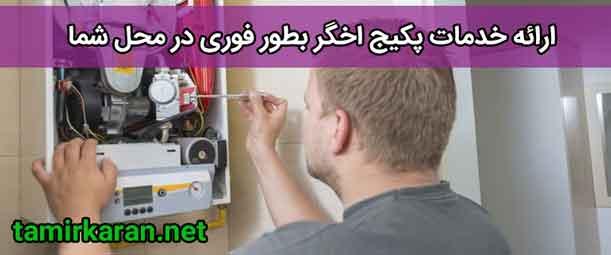خدمات تعمیرات پکیج اخگر در تهران