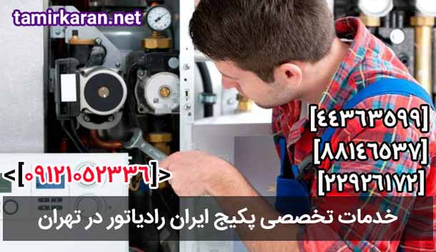خدمات پکیج ایران رادیاتور در تهران