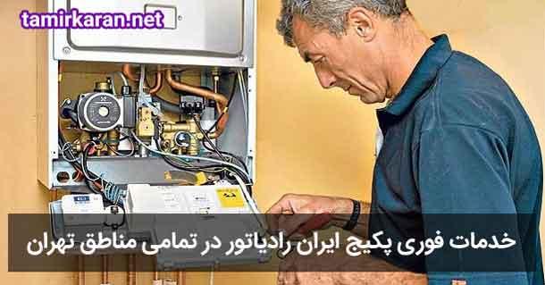 خدمات پکیج ایران رادیاتور تهران