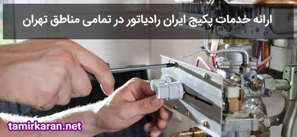 خدمات پکیج ایران رادیاتور در تمام مناطق تهران