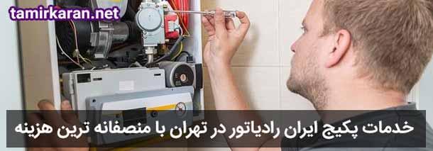 خدمات پکیج ایران رادیاتور در تهران فوری