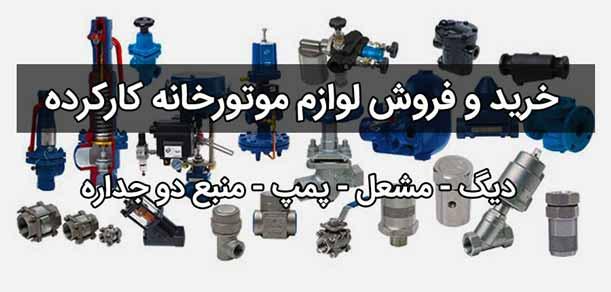 تصویر از خرید و فروش لوازم موتورخانه دیگ مشعل پمپ منبع دو جداره کارکرده